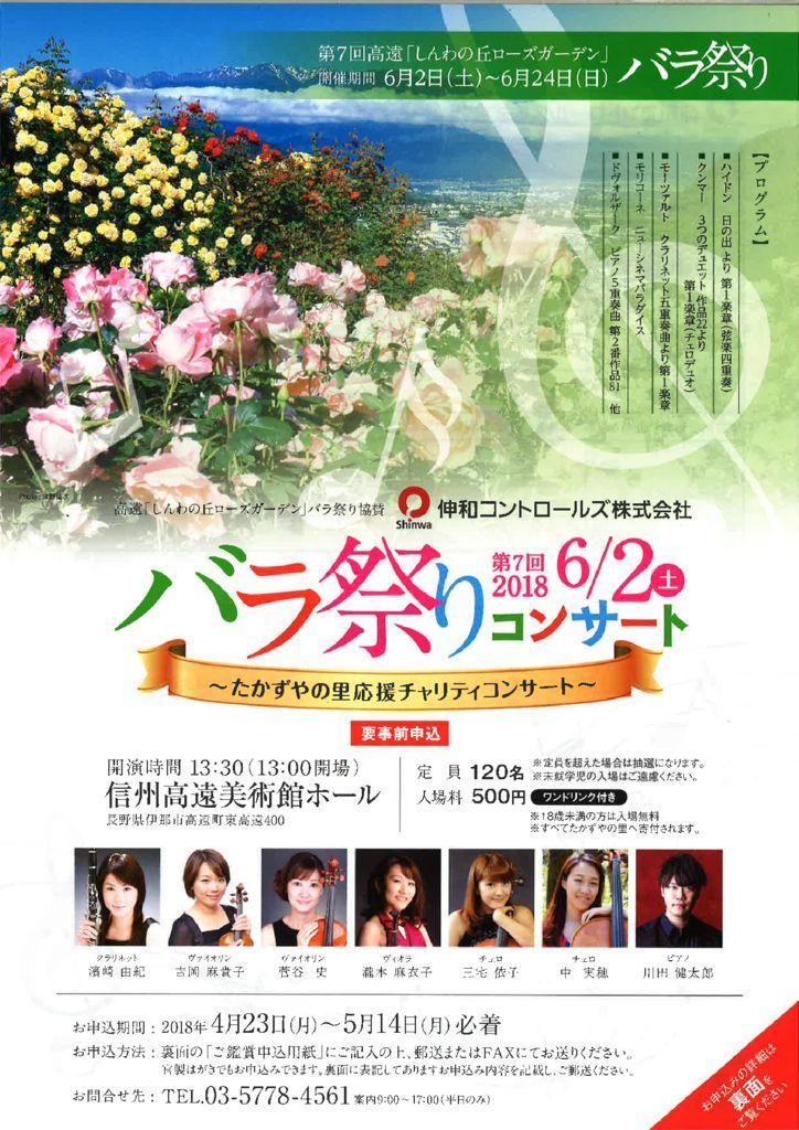 2018バラ祭りコンサート リーフ(表)のサムネイル