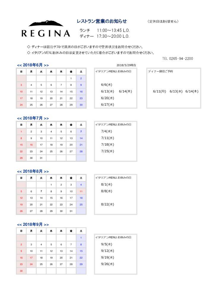 REGINA カレンダーのサムネイル