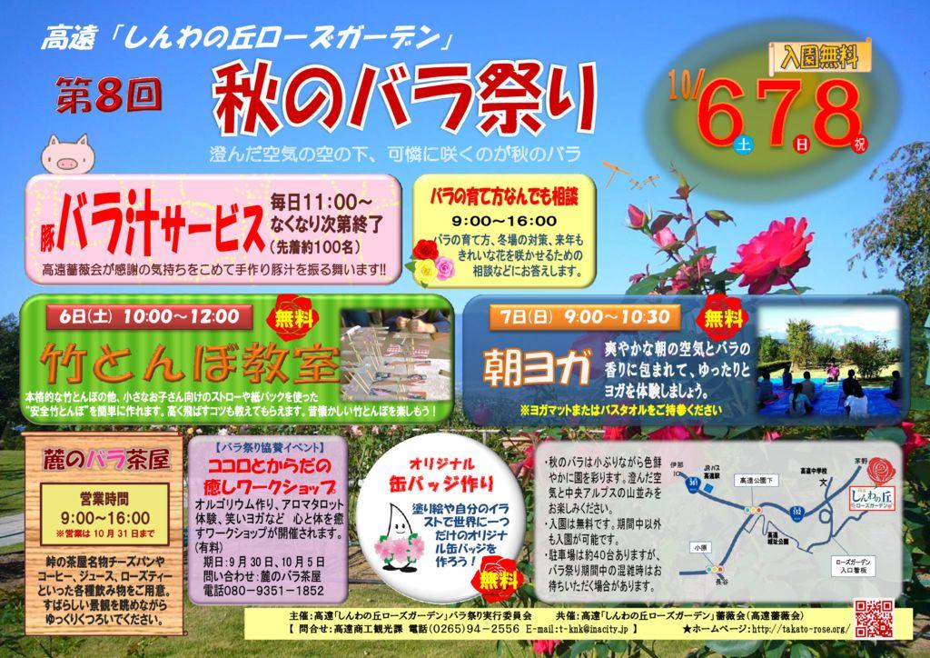 H30秋のバラ祭り(ヨコ)のサムネイル