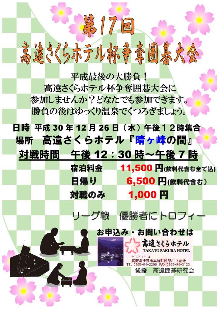 第17回囲碁大会チラシのサムネイル