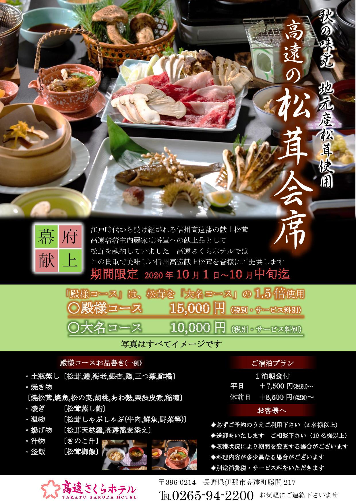 今年も高遠藩(地元)の松茸尽くしのお料理を!