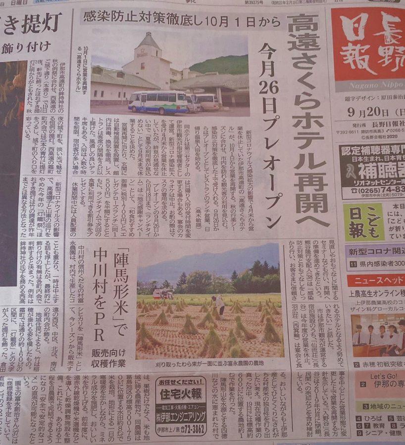 本日(9/20)の長野日報に掲載されました!